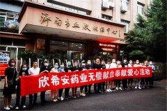 欣希安药业响应农工党济南市委号召,积极参与无偿献血活动!